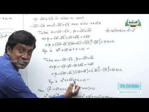 12th Maths சமன்பாட்டியியல் பகுதி 2 Kalvi TV