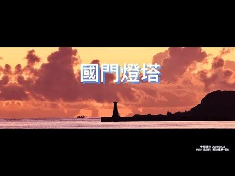 20210923國門燈塔懸日日出-十面埋伏老師