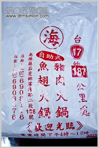海魚翅火鍋10.jpg