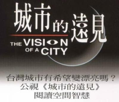 The Vision of a City
