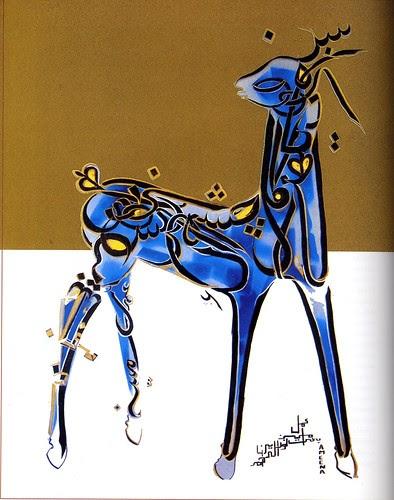 Calligraphy Islamic Art With Design Of Animals Ii The