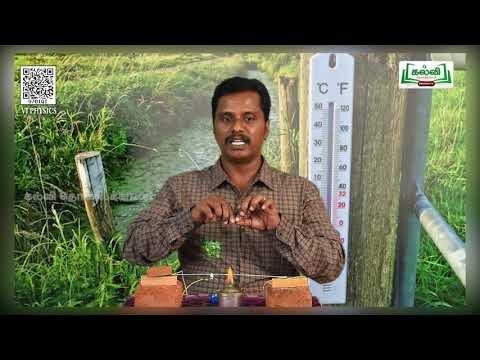 6th Science வெப்பம் பருவம் 2 அலகு 1 பகுதி 2 Kalvi TV