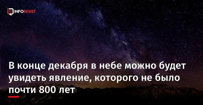 В конце декабря в небе можно будет увидеть явление, которого не было почти 800 лет