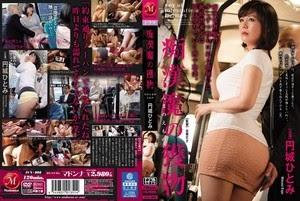JUX-808 Prey Molester Magic Hitomi Enjo
