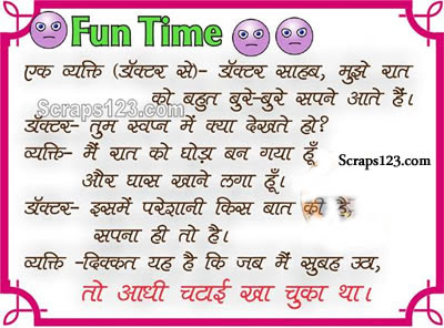 Hindi Funny Pics Images Wallpaper For Facebook Page 1
