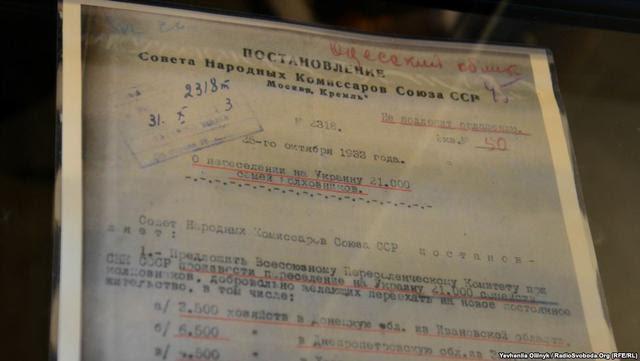 голодомор музей геноцид русские