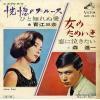 AOE, MINA / SHINICHI MORI - koukotsu no blues / onna no tameiki