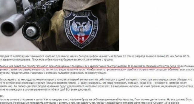 Бутусов: Батальон Гиви «Сомали» небоеспособен