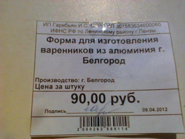 Ценники из магазинов, которые заставят вас плакать от смеха (ФОТО)