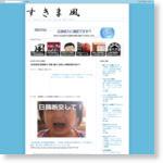 【安倍首相】南朝鮮の「和解・癒やし財団」の解散発表を受けて | すきま風