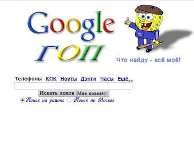 Google Гоп