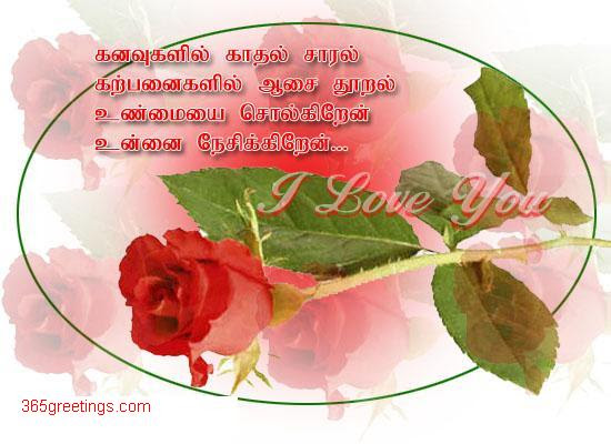 An Ecard With Tamil Quotes On Love From 365greetingscom