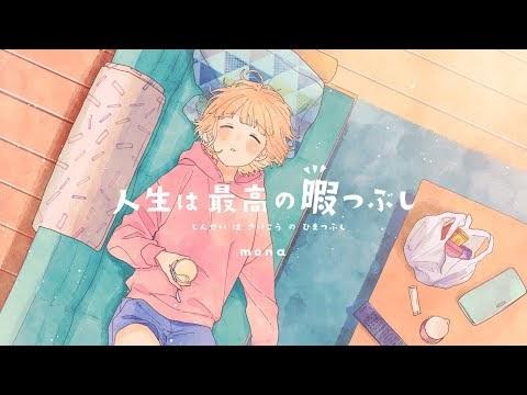Lirik dan Terjemahan Jinsei wa Saikou no Himatsubushi - HoneyWorks feat. Hanon