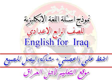 نموذج اسئلة اللغة انكليزي للصف الرابع الاعدادي English for  Iraq