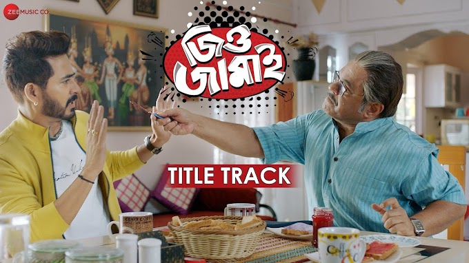Jio Jamai - Title Track lyrics   Hiran & Ishani Ghosh   Rayan Roy & Sirsshhaa Rakshit   Dev Sen