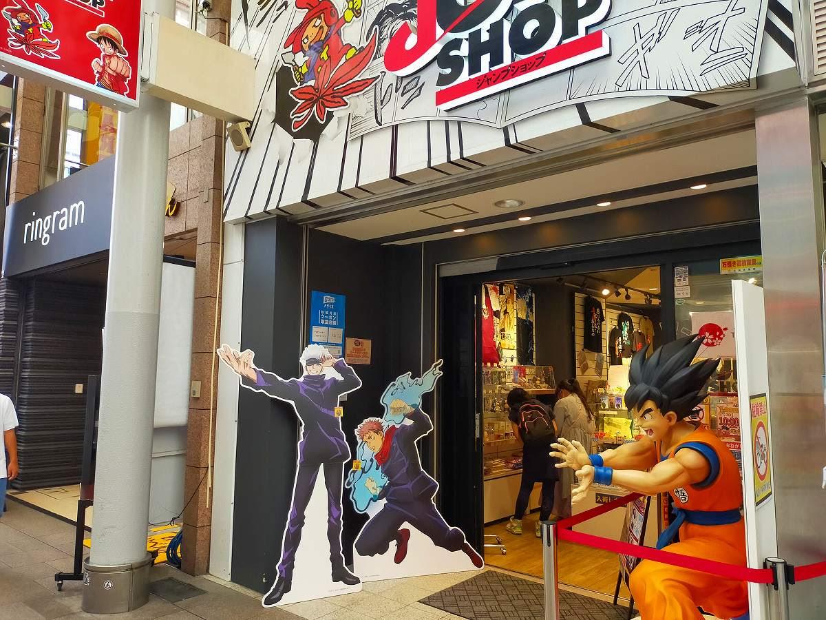 ジャンプショップ広島。今は鬼滅の刃と呪術廻戦が人気なのかな?