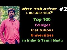 Top 100 Colleges | Universities | Institutions  in 2020-21