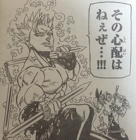 ネタバレ 七つの大罪 146話 ジェリコが良い奴すぎて泣けるわ タケノコ漫画研究所