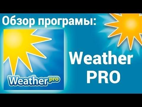 WheatherPro Premium MOD 4.8.8.4: l'appli météo android la plus fiable en version Premium gratuitement