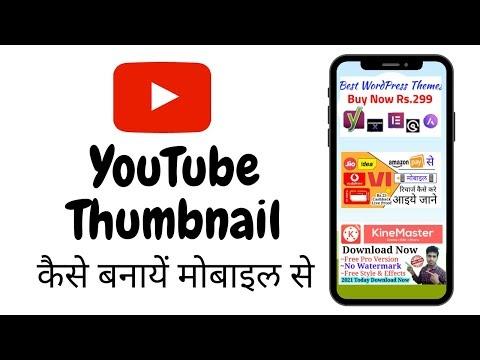 YouTube Thumbnail Kaise Banaye (2021) | How To Make Professional Thumbnails For YouTube Videos Hindi