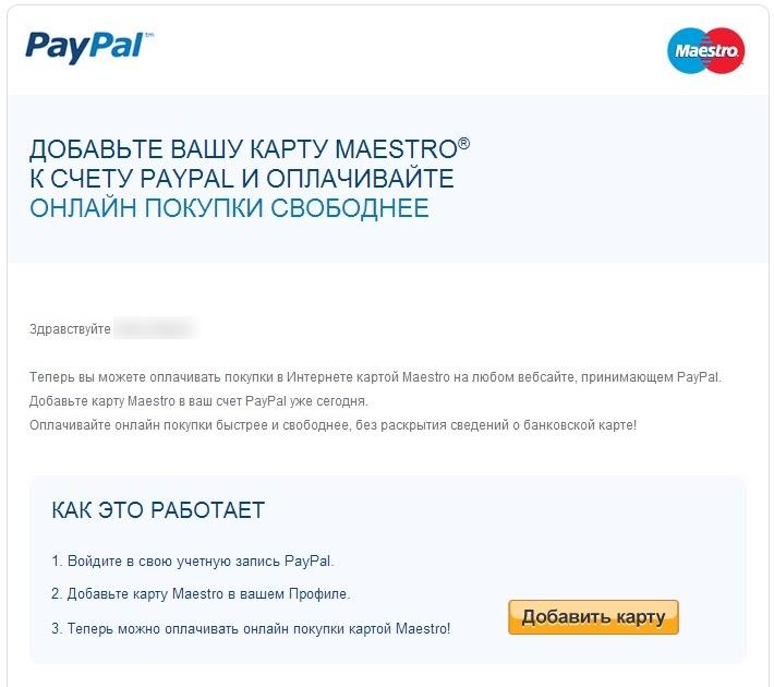 Paypal Maestro