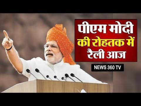 Haryana: चुनावी अभियान की शुरुआत करेंगे PM मोदी,  रोहतक में रैली आज