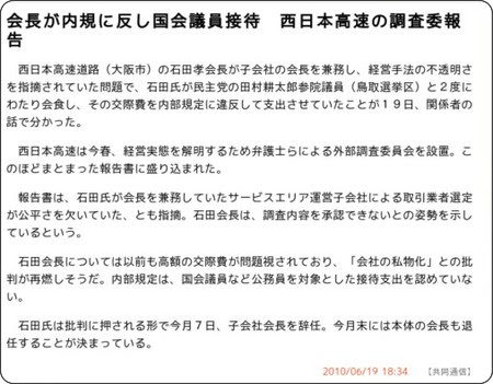 http://www.47news.jp/CN/201006/CN2010061901000617.html