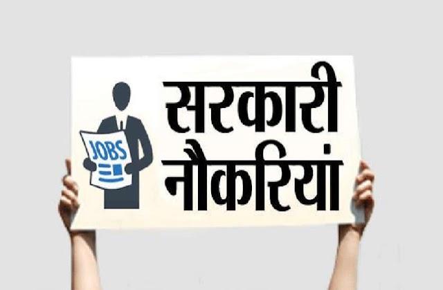 CGPSC Recruitment 2021: ग्रेजुएट युवाओं के लिए निकली बंपर सरकारी नौकरियां, जानें आवेदन सहित पूरी डिटेल्स