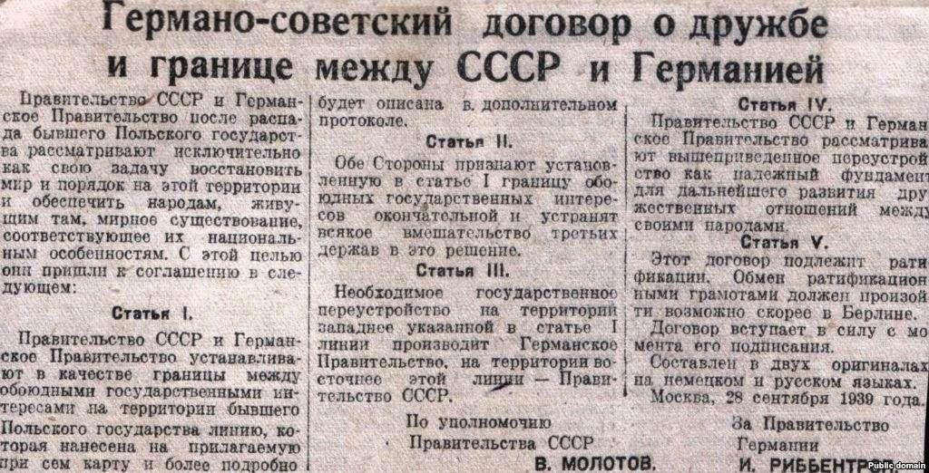 Пакт Молотова Риббентропа и фальсифицированные к нему «секретные протоколы»