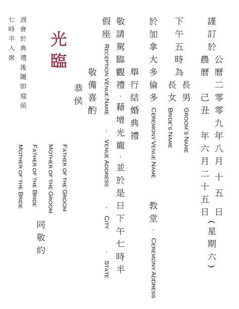 template for Chinese Wedding invitation    wedding   Chine