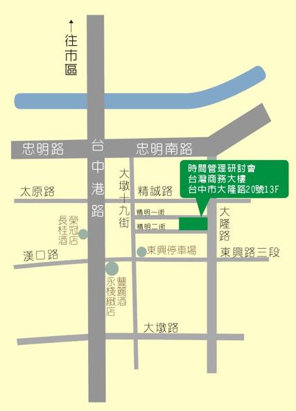 【台中湧泉場 twhsi時間管理與晨間日記研討會】2008/1/20(日)