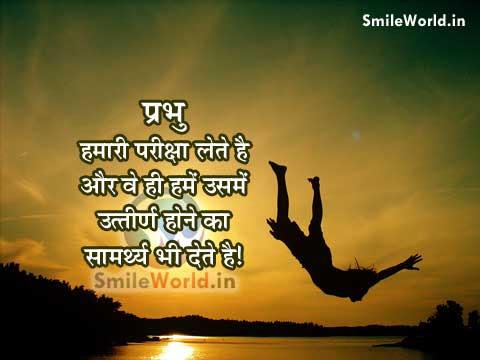 Prabhu Bhagwan Pariksha God Exam Quotes In Hindi