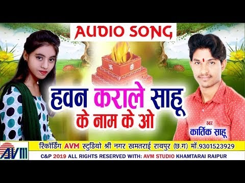 Kartik Sahu | Cg Song | Hawan Karale Sahu Ke Nam Ke O | New Chhattisgarhi Geet | HD Video | 2019