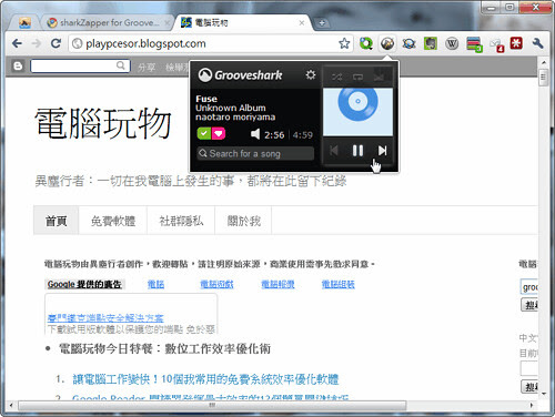 sharkZapper for Grooveshark-05