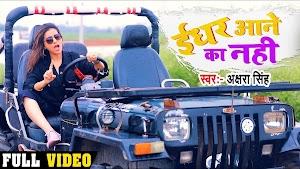 Idhar Aane Ka Nahi Lyrics - Akshara Singh ~ LYRICGROOVE