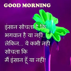 325 Good Morning Quotes In Hindi Font Images Wallpaper Hd Download