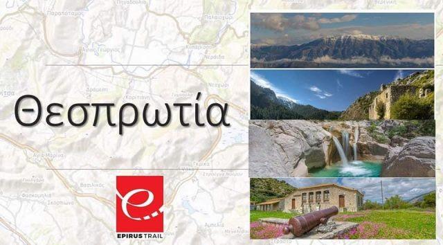 Θεσπρωτία: Παρουσιάστηκε η πρόταση για τα μονοπάτια της Θεσπρωτίας στο Epirus Trail