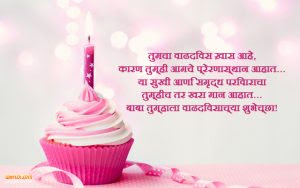 Happy Birthday Sms In Marathi Font Whykol