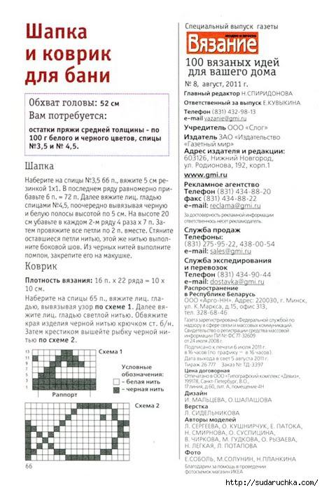 .yu66 (460x700, 204Kb)