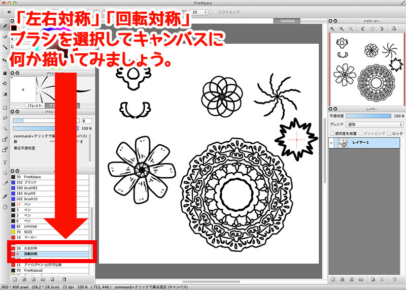 対称ブラシを使ってみよう イラストtips集アルパカ学園