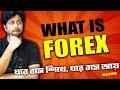 What is Forex Trading | ফরেক্স কি | কিভাবে ফরেক্স থেকে ইনকাম করবেন। Forex Learning