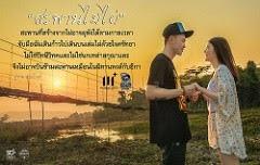 เพลง สะพานไม้ไผ่ PMC ( ปู่จ๋าน ลองไมค์)Official MV : Liked on YouTube http://dlvr.it/PQypc2