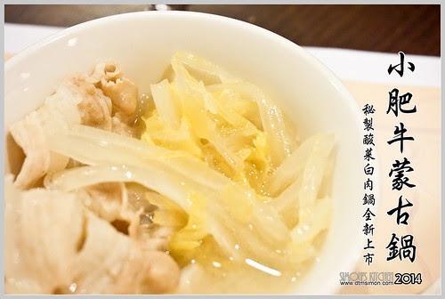 小肥牛蒙古鍋公益店00