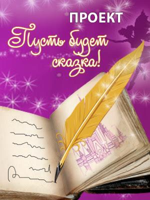 http://maminiskazki.ru/pishem-skazki-o-vesennem-chudo.html