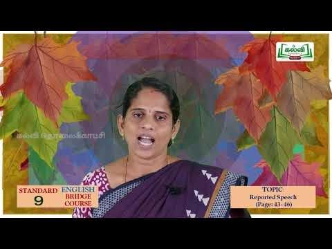9th English Bridge Course Reported Speech Degrees of Comparison Day 7, 8 Kalvi TV