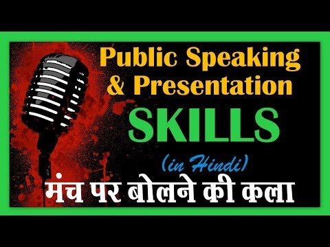 Public Speaking & Presentation Skills In Hindi By Jolly Uncle   मंच पर स...
