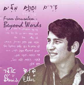 CD Jacket for 'From Jerusalem - Beyond Words'
