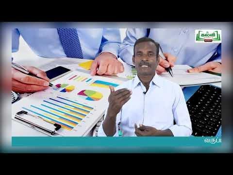 11th Commerce தொழிலின் அடிப்படைக் கூறுகள் அத்தியாயம் 1 பகுதி 2 Kalvi TV