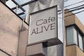 Cafe AliveのJPG