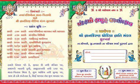 Kissy's blog: Hindu Wedding Invitation Cards